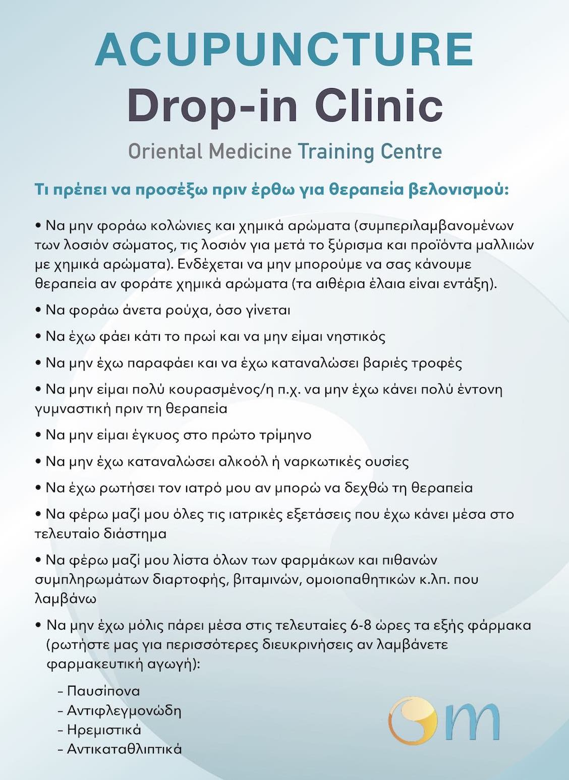 om_drop-in_clinic_notes